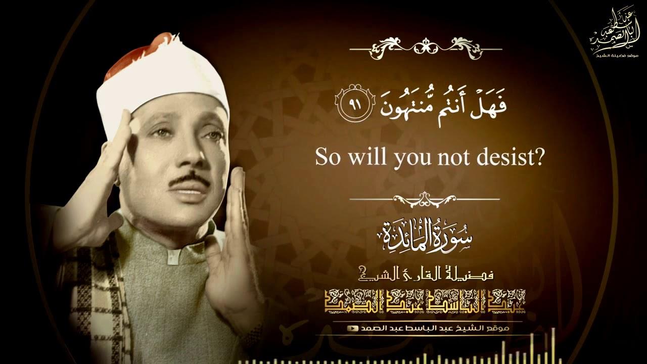تحميل تلاوات نادرة عبد الباسط عبد الصمد mp3