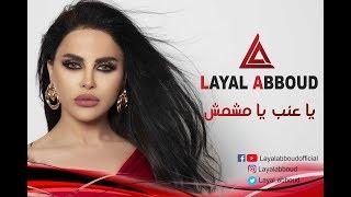 Layal Abboud - Ya 3enab Ya Mechmoush | ليال عبود - يا عنب يا مشمش