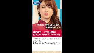 深田恭子 『下克上受験』 打ち上げ「子供っていいなぁ」 http://www.new...