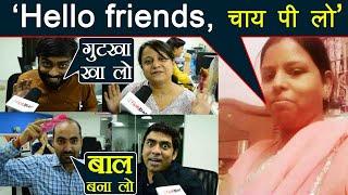 Hello Friends, Chai pi lo: Somvati Mahawar VIRAL video's Funny Office Version; Watch Video|FilmiBeat