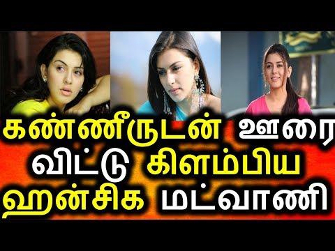 ஹுன்சிகவுக்கு இப்படி ஒரு நிலமைய Tamil Cinema News KollyWood News Hunsika