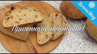 Хлеб с изюмом на закваске