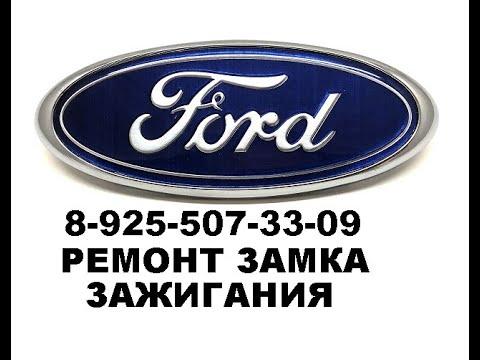 Замена личинки Ford Focus 1 без ключа 8 925 507 33 09