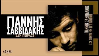 Γιάννης Σαββιδάκης - Δεν Πειράζει - Official Audio Release