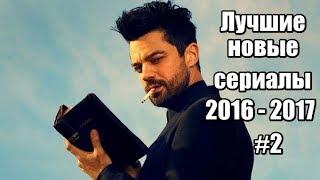 Лучшие новые сериалы 2016 - 2017.  Подборка интересных сериалов #2