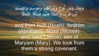 Ahmad Saud - Surah Ahzaab (1-17) Amazing Recitation!