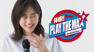 桐谷美玲JOYSOUND MAX2「體感!!PLAY THE MAX」篇【日本廣告】今天有近期...