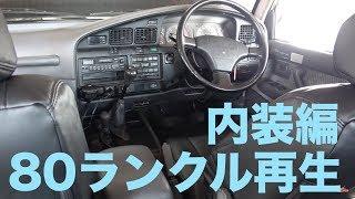 80ランクル再生プロジェクト #04 コスパ最高のシートカバー&本革ハンドル交換【ランドクルーザー land cruiser 80 】