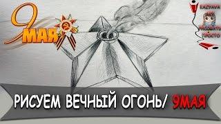 Как нарисовать ВЕЧНЫЙ ОГОНЬ поэтапно, просто и быстро. 9 мая. С праздником победы. - Kazyava Art