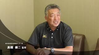 高橋健二監督のインタビュー 第2回