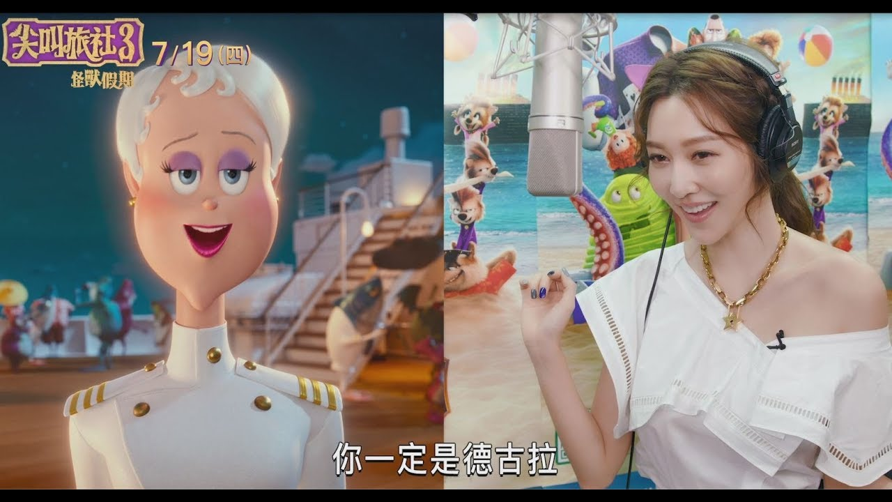 【尖叫旅社3:怪獸假期】曾莞婷獻聲船長艾莉卡 - YouTube