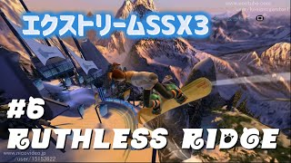 【TAS】エクストリームSSX3 Part06 ルースレスリッジ