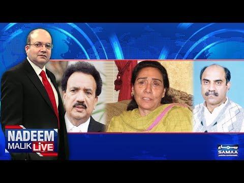 Nadeem Malik Live - SAMAA TV - 31 Aug 2017