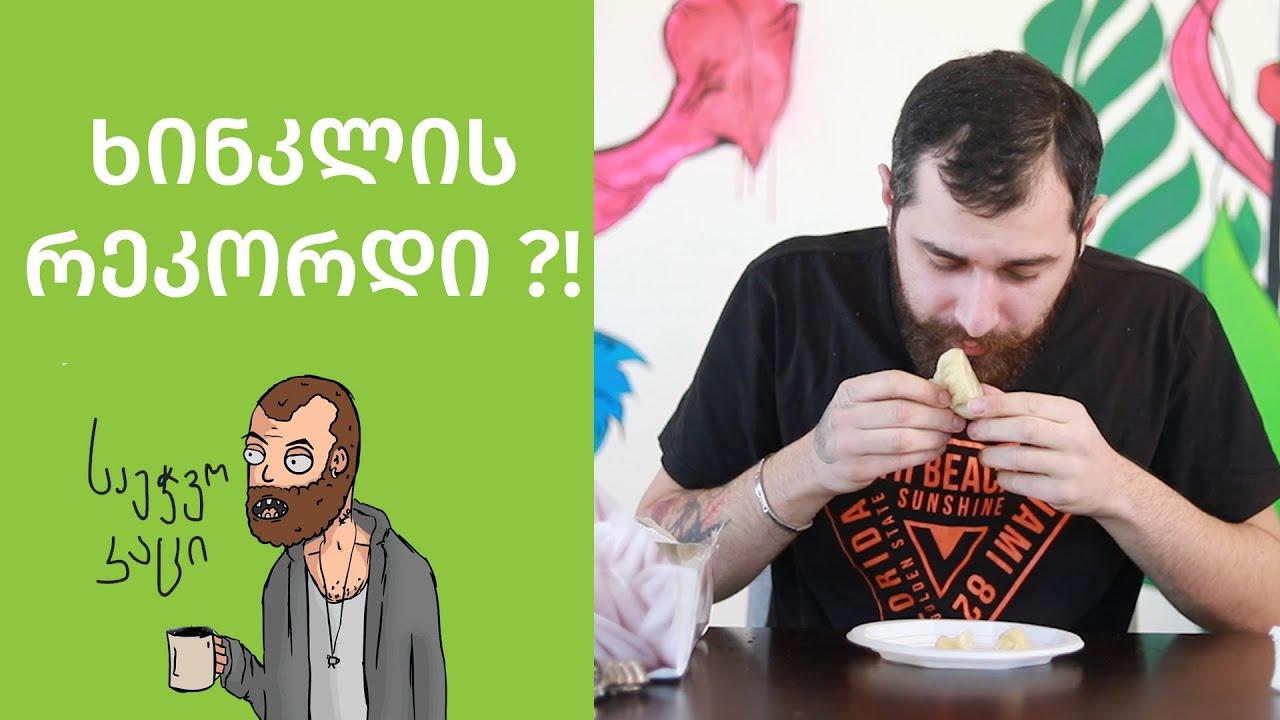 🔥 ხინკლის სწრაფად ჭამის რეკორდი მოვხსენიიიიით!?