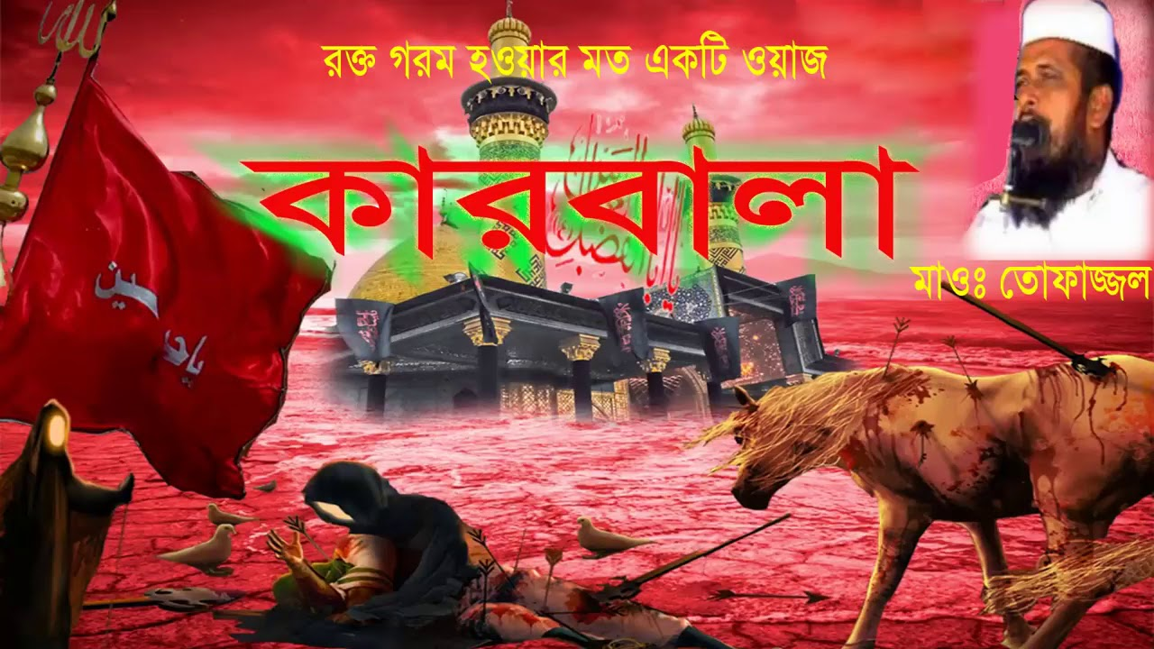 Download কারবালা | Mawlana Tofazzol Hossain | Bangla New Waz 2020 | Nb Islamic Bazar