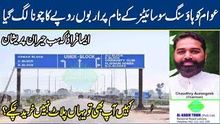 Shehri Hoshyar! Housing Society K Naam Pe Barra Dhoka | Lahore News HD