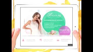Дизайн и создание сайта для свадебного салона