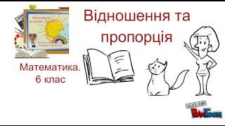 Відношення та пропорція . §12,13.Математика, 6 клас