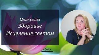 видео Здоровье - Свет к Свету