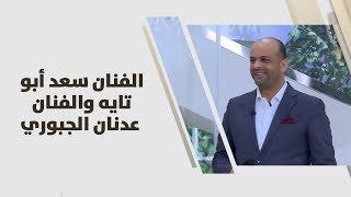 الفنان سعد أبو تايه والفنان عدنان الجبوري - آخر اعمالهما الفنية