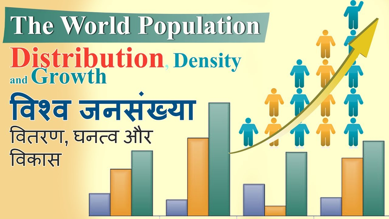 essays world population distribution Опубликовано: 18 июл 2017 г the world population distribution, density and density of population , factors influencing the distribution of population impact of population change , demographic transition , population control measures.