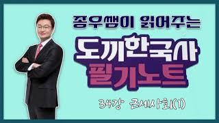 한국사 필기노트 음성자료 33강 34강 근세사회 1, 2