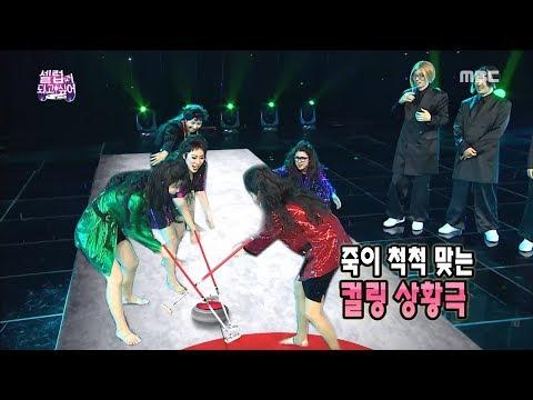 [Infinite Challenge] 무한도전 - Song Euni,Predict the future 20180303