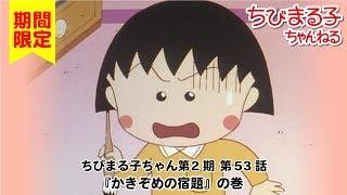 ちびまる子ちゃん アニメ 第2期 第53話『 かきぞめの宿題』の巻 ちびまる子ちゃん 検索動画 5