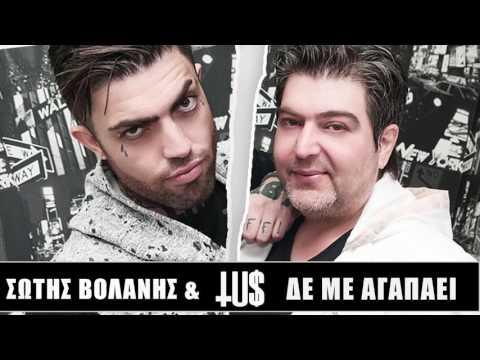 Σώτης Βολάνης & Tus - Δε Με Αγαπάει - Official Audio Release