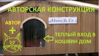 ТЕПЛЫЙ  ВХОД В КОШКИН ДОМ (CATS HOME WARM ENTRANCE)
