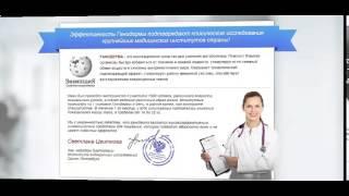 Ганодерма купить в аптеке Кемерово!