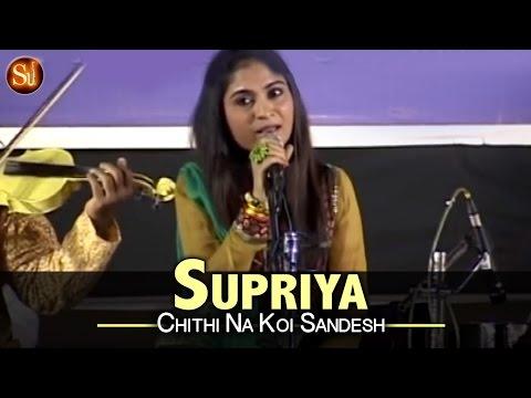 Chithi Na Koi Sandesh I Playback Singer - Supriya Joshi | I Am Supriya Joshi