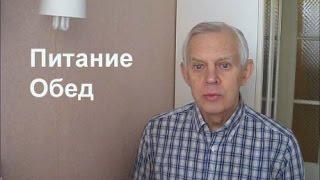 Питание Обед Alexander Zakurdaev