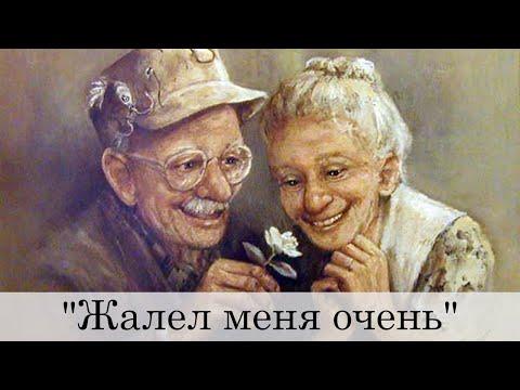 Жалел меня очень.... Ирина Снегова