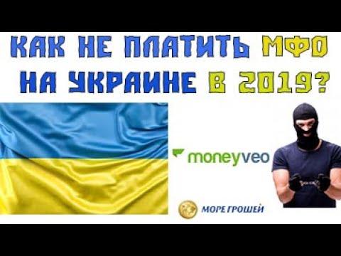 Как законно не платить мфо. Мфо украина. Микрозаймы 2019 украина.