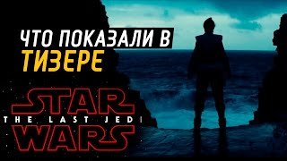 [РАЗБОР ТИЗЕРА] Звездные Войны: Последние джедаи! Эпизод 8 [ТВ ЗВ] [TV ZV] | Star wars