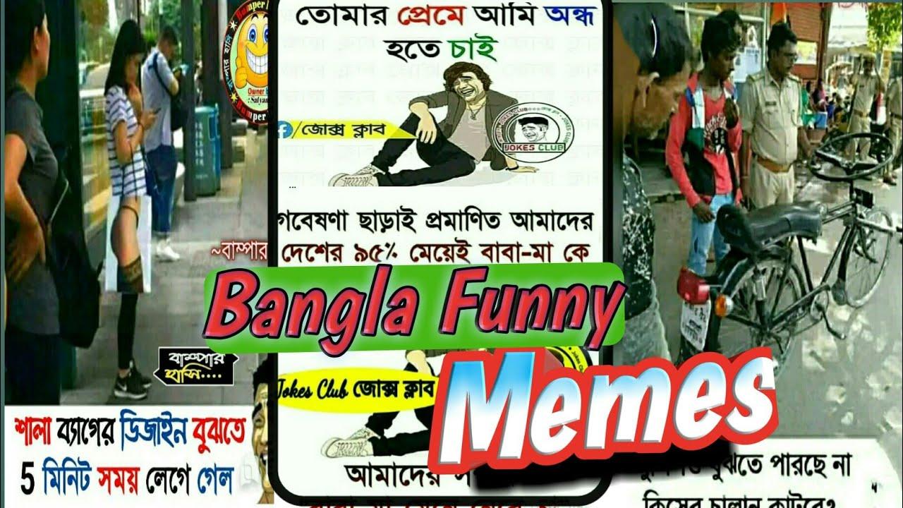 Bangla Funny Memes Bangla Memes Funny Video The Mahali Boy