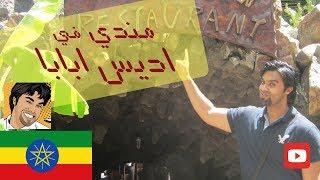 10- أثيوبيا : أديس أبابا ما توقعتها كذا ! Ethiopia Addis Ababa