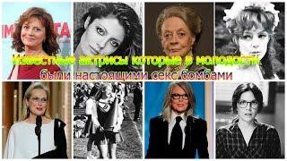 Известные актрисы которые в молодости были настоящими секс бомбами