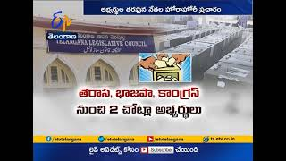 MLC Elections Very Crucial for Political Parties | A Special Story
