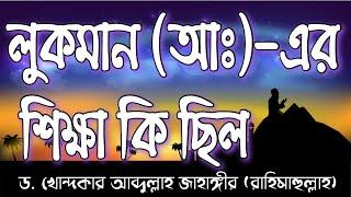 Allahar Pothe Dawat (06) আল্লাহর পথে দাওয়াত