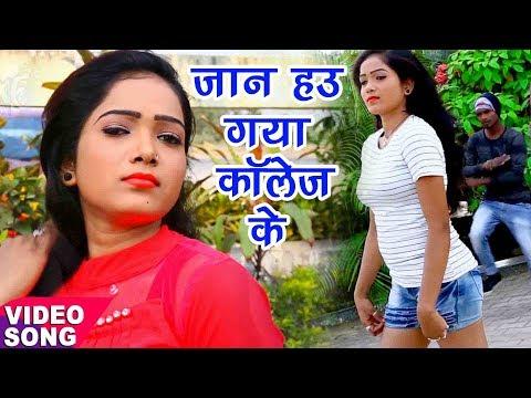 जान हउ गया कॉलेज - Darpan Yadav - Gaya College - Joban Bhail Lichi - Bhojpuri Hit Songs