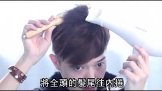 【讓我更美】秋冬男性變髮 3款油頭造型示範