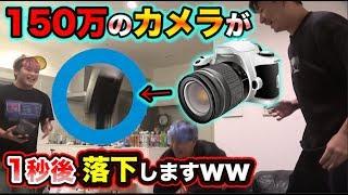 150万円の新品カメラを目の前で破壊したらどんな反応するのか?