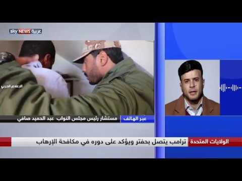 عبد الحميد صافي: الاتصال الأميركي بحفتر جاء بعد تقارير بأن هناك جيش وطني يحارب الإرهاب  - نشر قبل 25 دقيقة