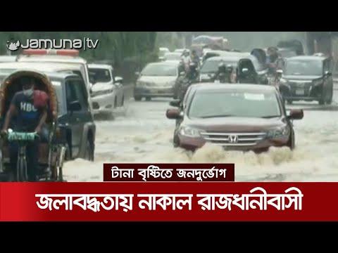 সকাল থেকে বৃষ্টিতে আবারও জলাবদ্ধতা দেখা দিয়েছে রাজধানীতে | Dhaka Rain