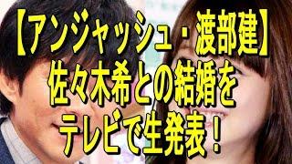 【関連動画】 アンジャッシュ・渡部建が佐々木希との結婚を発表 https:/...