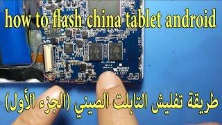 طريقة تفليش التابلت الصيني (الجزء الأول) how to flash china tablet android