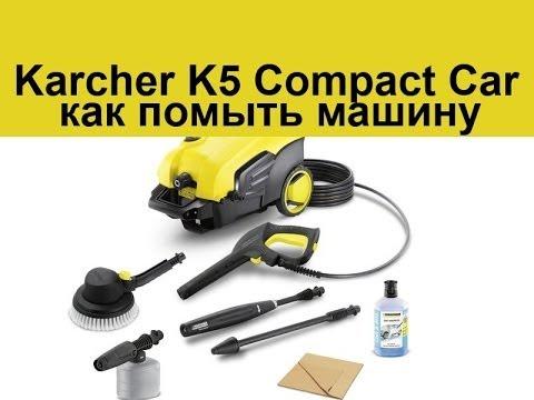 Karcher K5 Compact Car как помыть машину