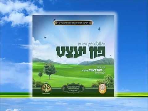 PREVIEW: New Astonishing Yiddish Musical Album
